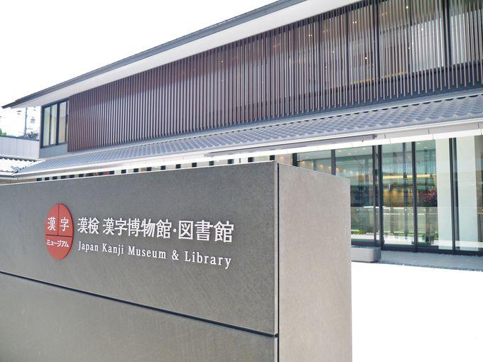 八坂神社前「漢字ミュージアム」オープン