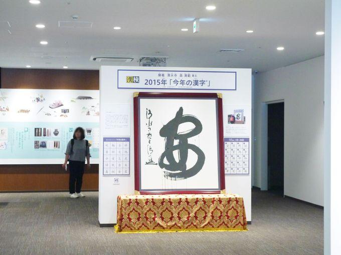 テレビで毎年見かける「今年の漢字」
