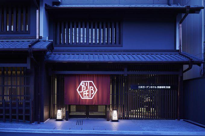 京都で「別邸」の響き
