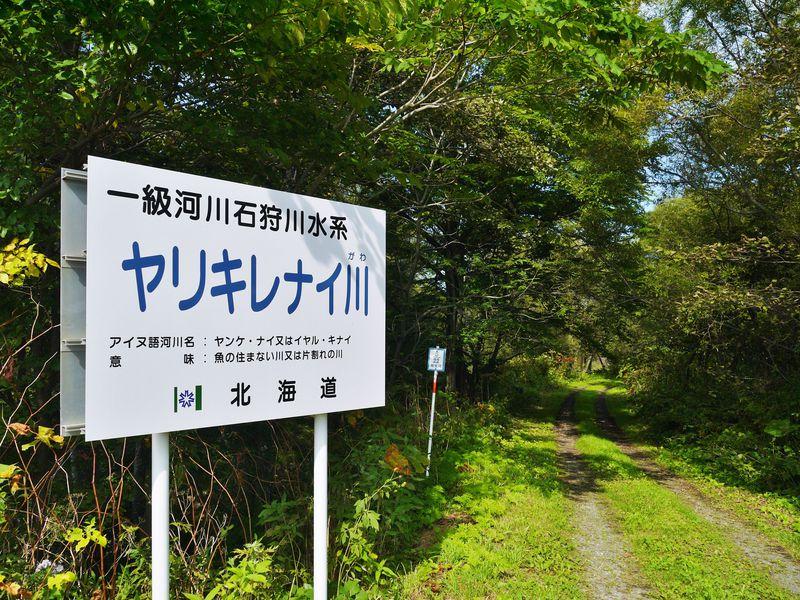 ヤリキレナイ時に佇みたい。北海道にある「ヤリキレナイ川」の場所は?地図は?