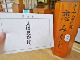 「人は見かけ。」大阪・布忍神社の『恋みくじ』が心に刺さる