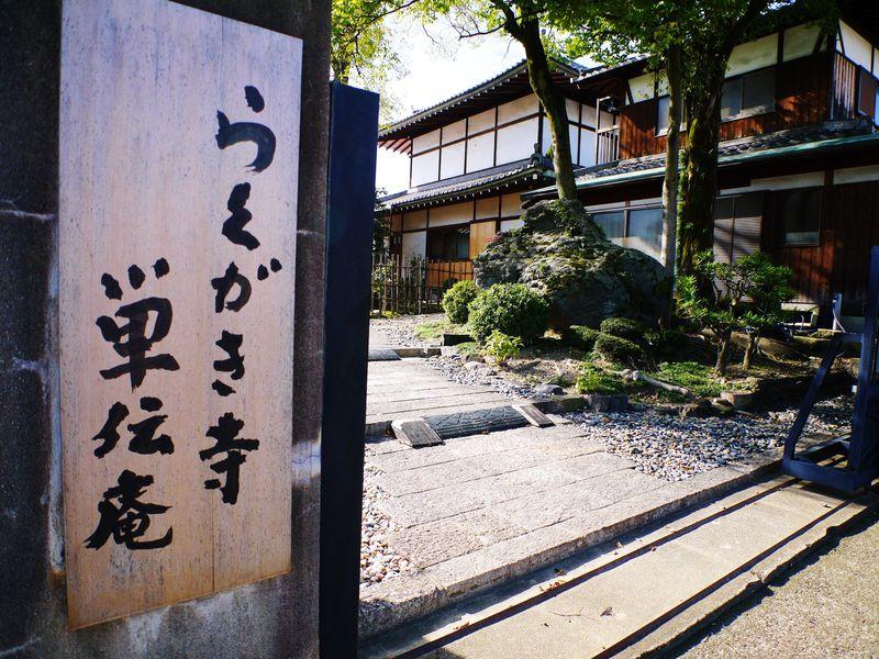 落書きOK!京都八幡市の「らくがき寺(単伝庵)」なら叱られない