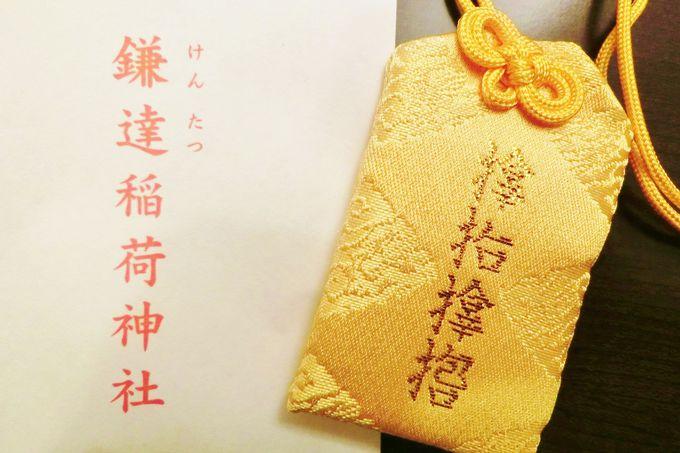 鎌達稲荷神社の御朱印、御守り