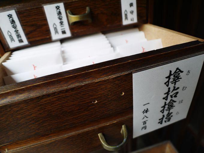 鎌達稲荷神社のサムハラ御守り、御朱印はこちらで
