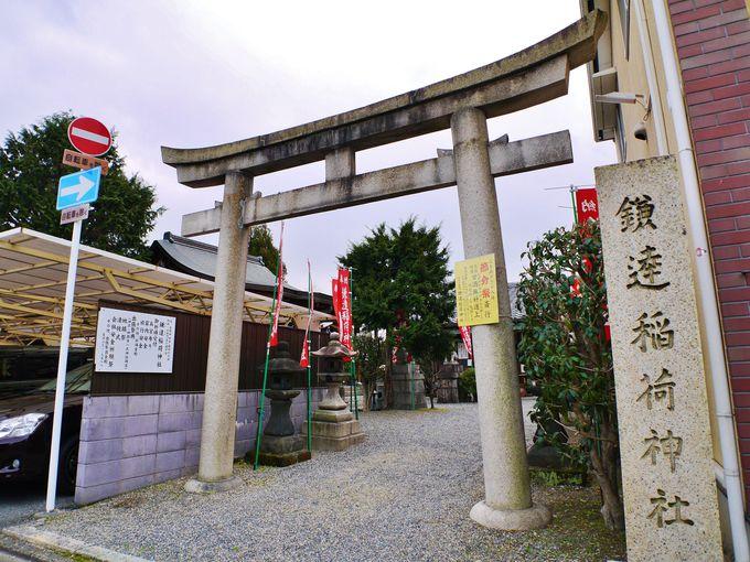 鎌達稲荷神社のある西寺跡と東寺