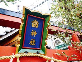 「歯神社」は大阪梅田にある日本でここだけの歯の神様
