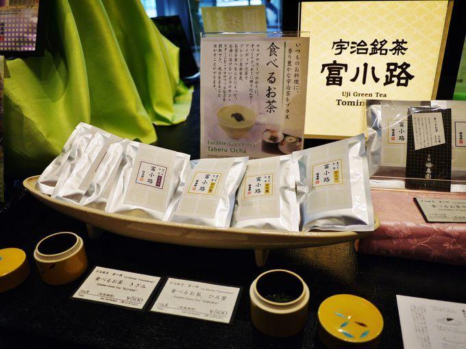 1階「京の茶舗」で福寿園京都本店だけの宇治茶をお土産に
