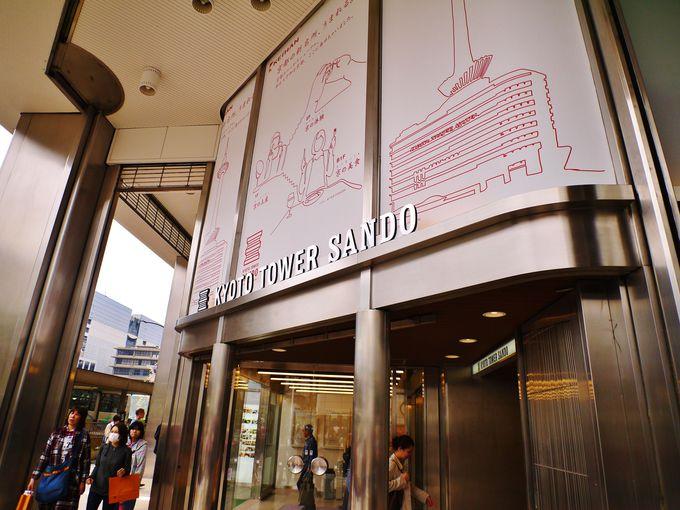 京都タワーが新しくなった!「京都タワーサンド」