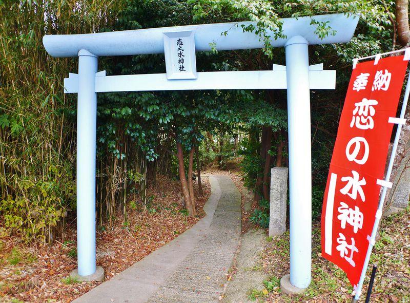 恋の水神社までの徒歩でのアクセス