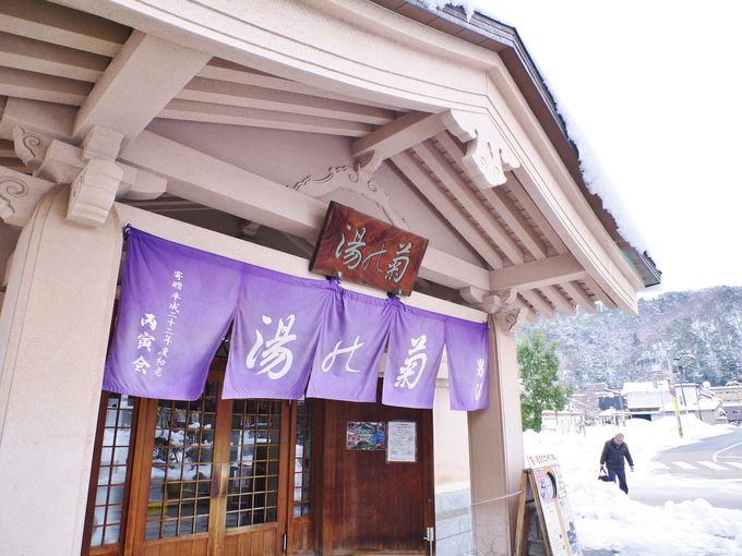 4.菊の湯/加賀市