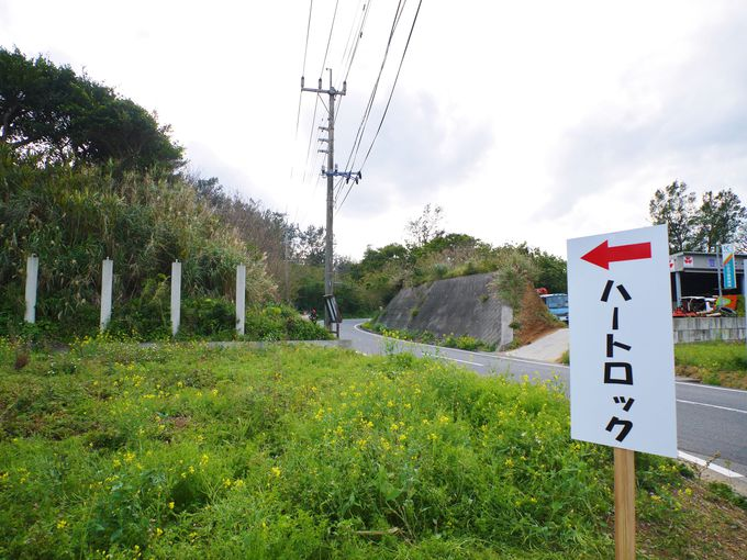 奄美大島のハートロックの場所