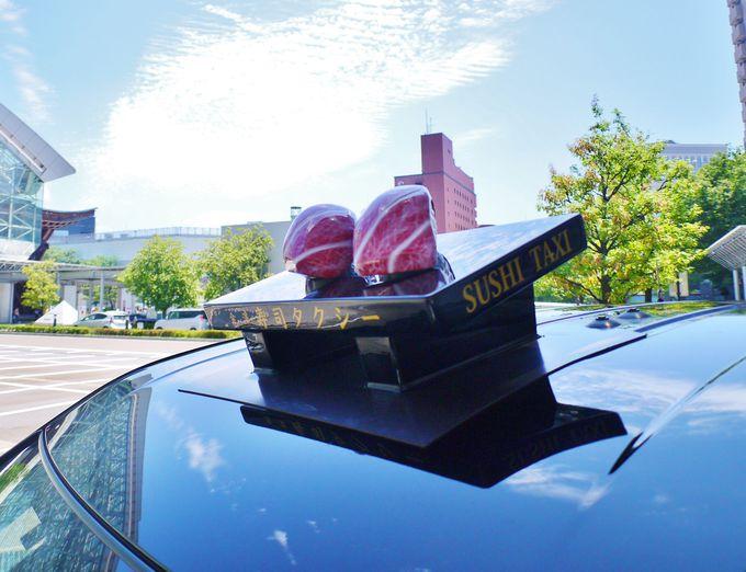 前泊・後泊では寿司タクシーでオリジナルな旅も