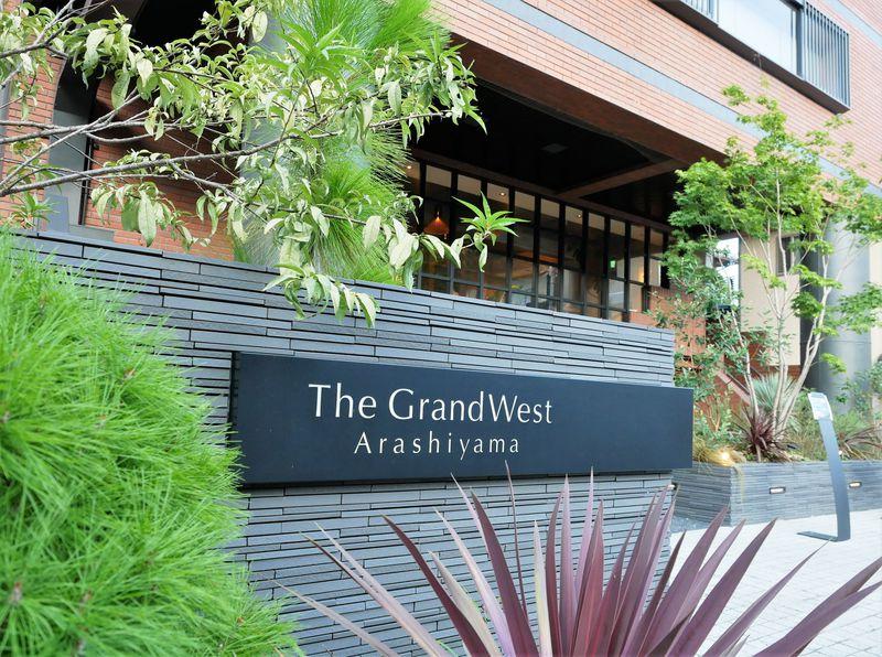 秘密にしたい嵐山の隠れ家ホテル「ザ グランドウエスト嵐山」