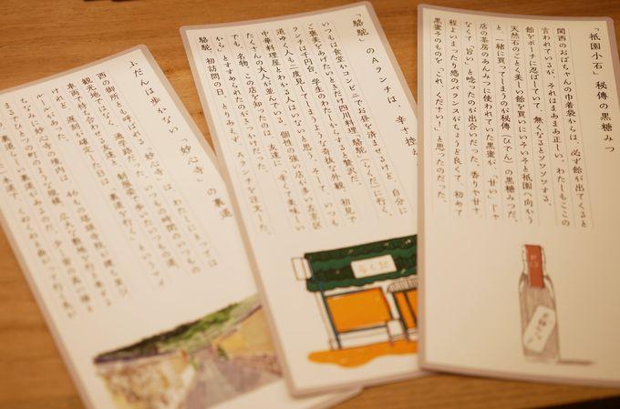 「知らない京都」を教えてくれる、チャプターファクトリー