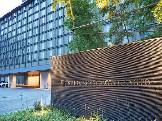 京都駅から徒歩7分「リーガロイヤルホテル京都」