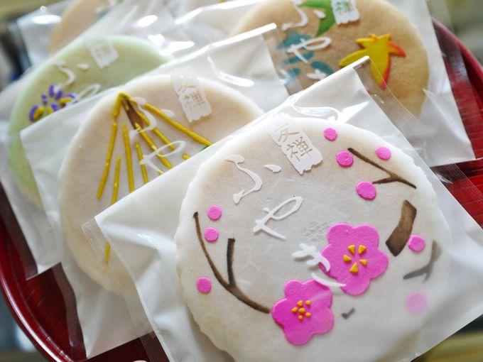 2日目夕方:可愛いお土産なら「加藤晧陽堂 麸焼き煎餅『園の四季』」