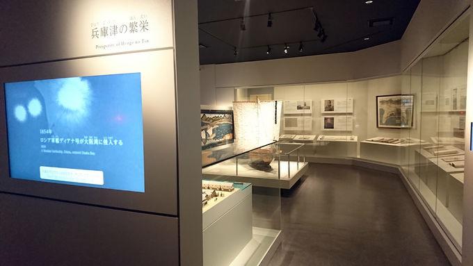 入場無料!「神戸の歴史展示室」