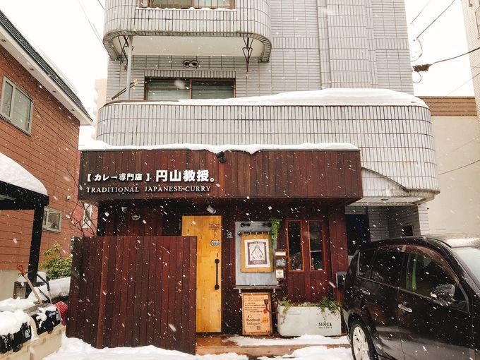あのウニ丼で有名な店がカレーに挑戦!?「円山教授。」