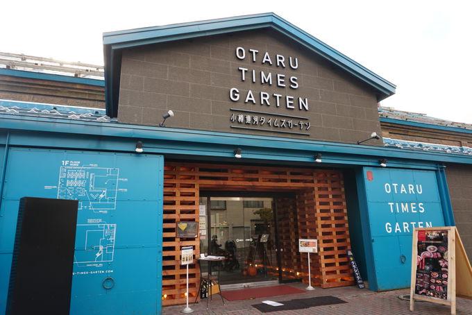 運河沿いに建つカフェ「小樽タイムズガーデン」