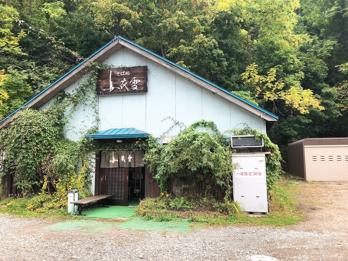 定山渓の「鳥花雪」名物は巨大野菜天蕎麦!