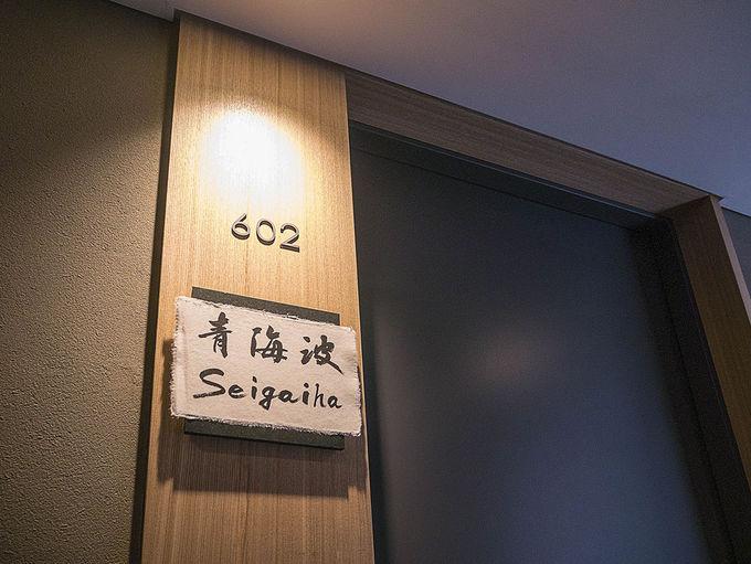 宿に息づく日本の美と伝統