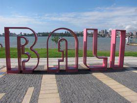 南国感あふれる穴場の港町!台湾新北「八里左岸」の見どころ