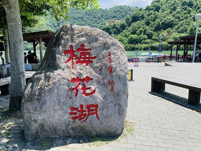 自然環境豊かな「梅花湖風景区」とは?
