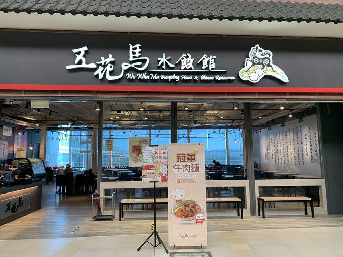 台湾B級グルメ!「五花馬水餃館」の水餃子