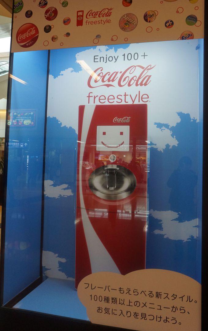 自分だけの味を探し出せ!コカコーラ・フリースタイル!
