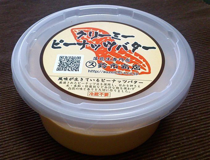 お土産におすすめ☆『クリーミーピーナッツバター』