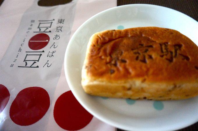 東京あんぱん 豆一豆「レンガパン」−ecute東京