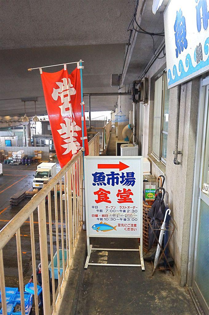 朝市後は漁港の2階の「魚市場食堂」で食事を♪