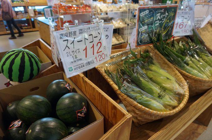 富良野産の野菜ならココ!『フラノマルシェ』