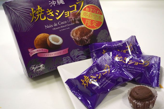 その2『沖縄焼きショコラ』