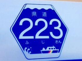 海上の県道?!県道223(富士山)号「駿河湾フェリー」の楽しみ方