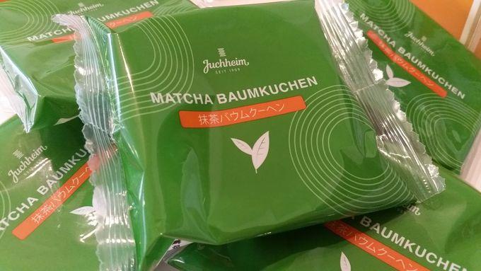 その2「抹茶バウムクーヘン」