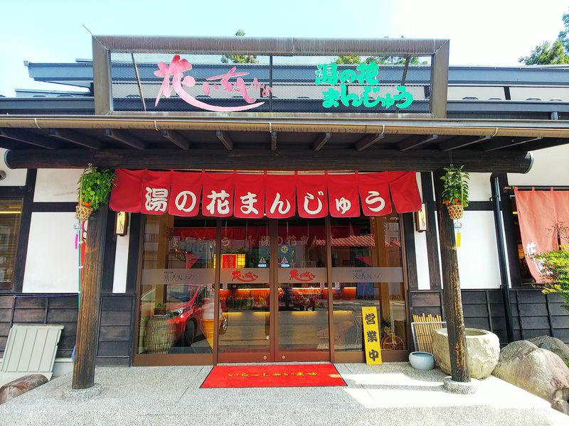 見た目が美しい「花いちもんめ」/伊香保の和菓子屋「清芳亭」