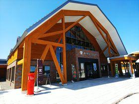 士幌らしさ全開!北海道・道の駅「ピア21しほろ」で買いたい名産品
