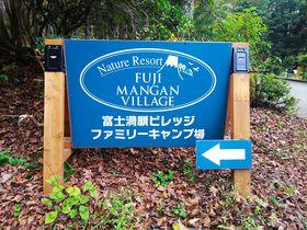 初心者ファミリー推し「富士満願ビレッジファミリーキャンプ場」