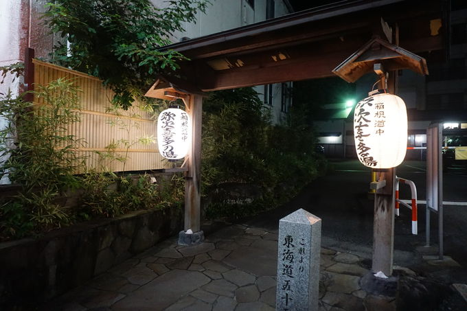 箱根湯本で敢えての「湯泊まり」という選択