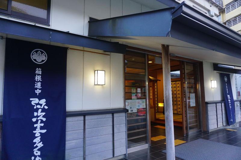 箱根湯本駅付近で素泊まり!日帰り利用もできる「弥次喜多の湯」