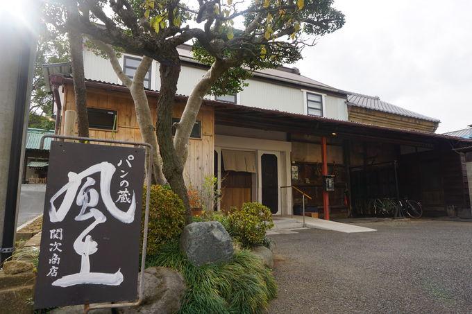 藤沢宿の名残が漂う国登録有形文化財ベーカリー