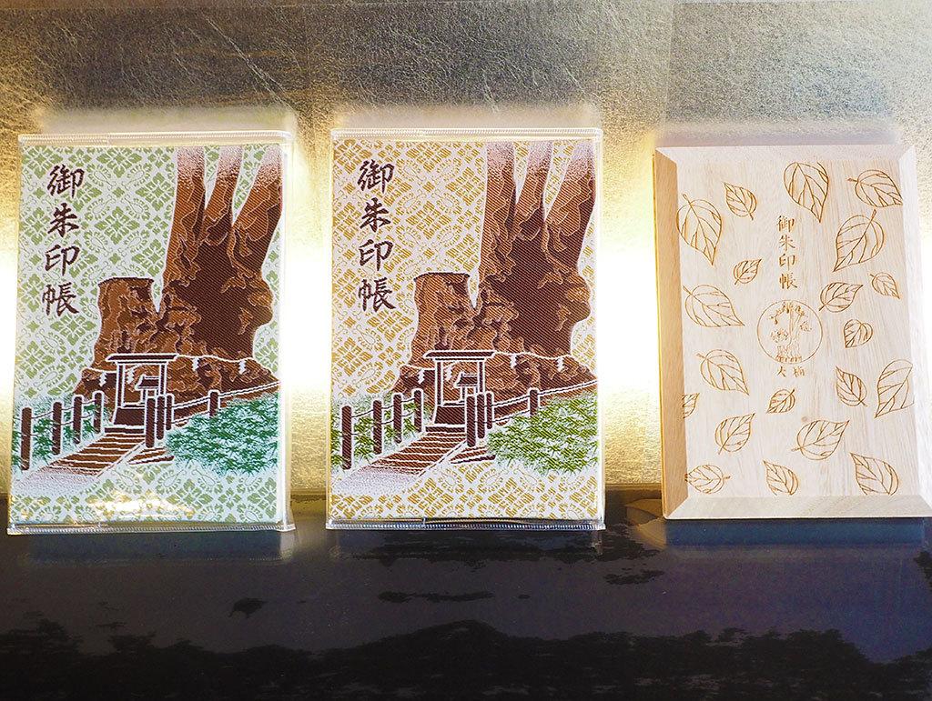 來宮神社の珍しいお守り&御朱印帳