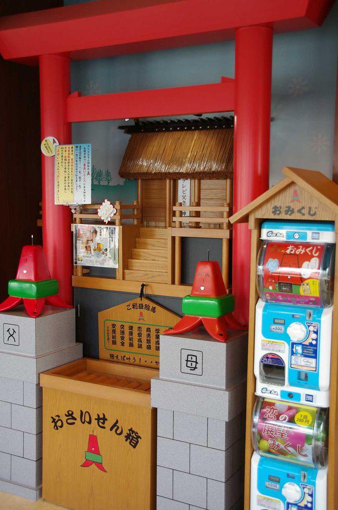 出ました!札幌市街で一番高い場所にある「テレビ父さん神社」