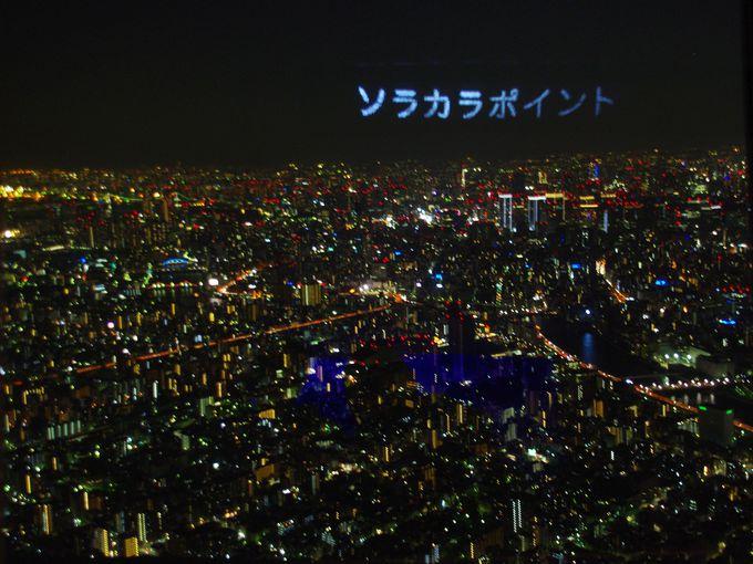 スカイツリーはやっぱり夜景も最高!最高到達地点で見る「東京の夜景」