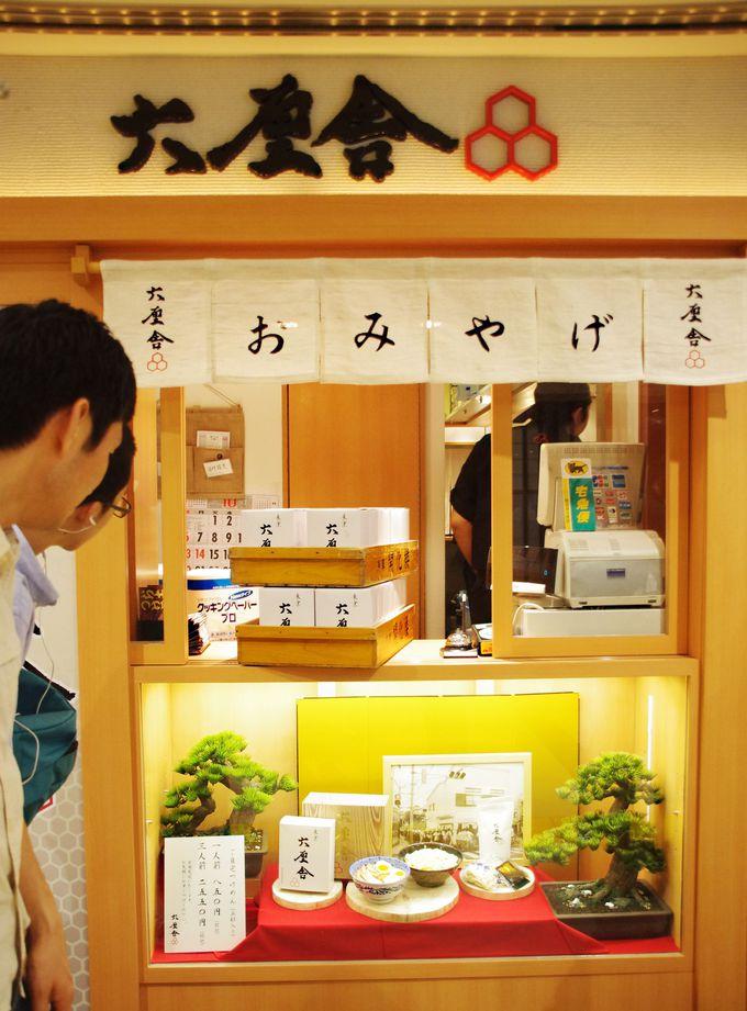 六厘舎「ラーメン」−東京ラーメンストリート