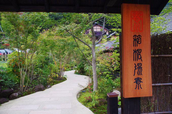 箱根フリーパスで入浴料割引。最後は旅の疲れを癒やす、箱根湯本の温泉