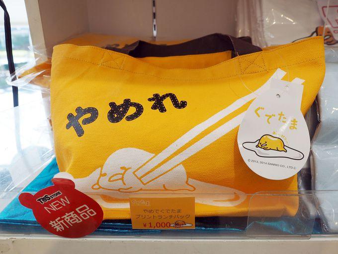 2014年8月発売の新グッズ!ぐでたまランチバッグ