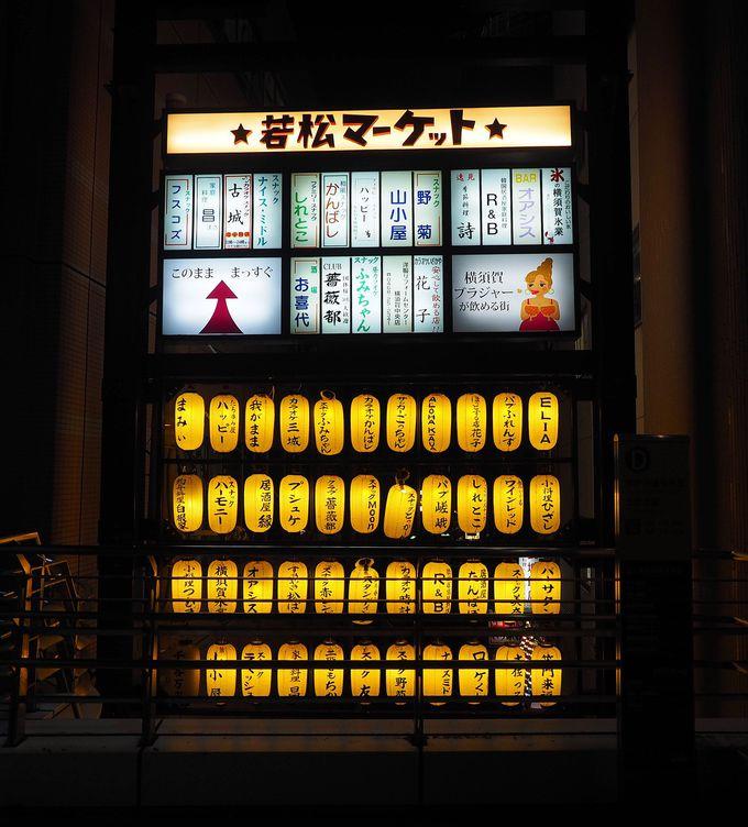 横須賀ブラジャーが飲める「若松マーケット」って?