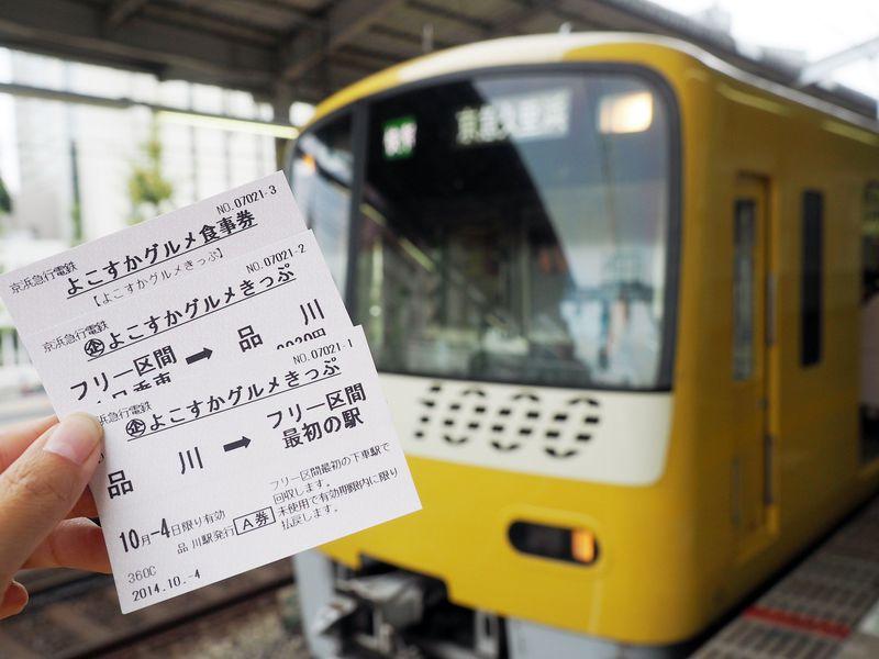 横須賀観光の強い味方!超お得「よこすかグルメきっぷ」基本&活用法